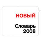 Слова и вещи-2008