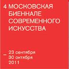 В Москве открылась IV Биеннале современного искусства