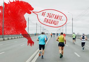 Истинный ли ты бегун?