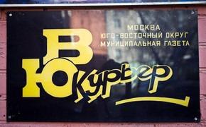 Печатники: районные газеты Москвы, часть 1