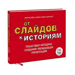 Мартин Сайкс, Никлас Малик, Марк Вест «От слайдов к историям»