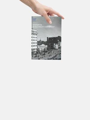 «Путеводитель по Екатеринбургу и Свердловску»: Как стать туристом в родном городе