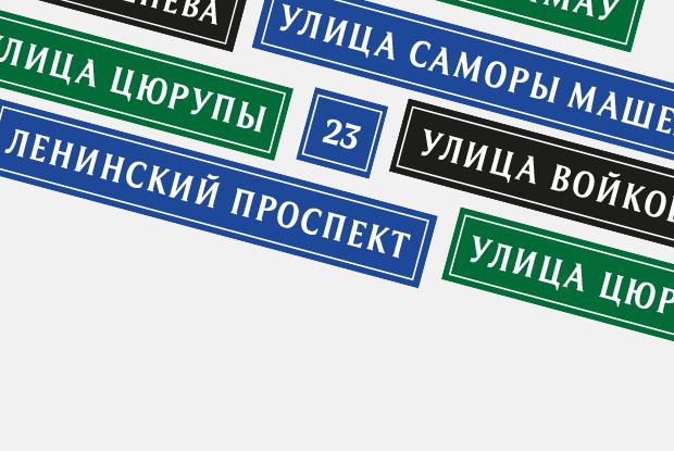 Какие улицы в Москве названы в честь убийц