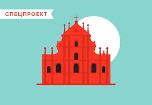 Макао: Как живут в португальском городе на побережье Китая