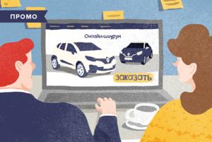 Бизнес-кейс: Как купить машину  в интернете