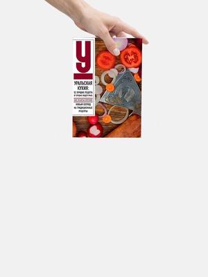 «Уральская кухня: 52 оригинальных рецепта»: Как приготовить посикунчики, разборник и суп «я»