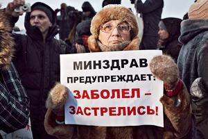 Фоторепортаж: митинг в защиту Городской клинической больницы № 31