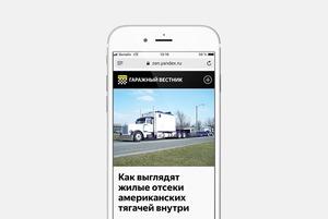 """«Я зарабатываю на блоге в """"Яндексе""""»"""