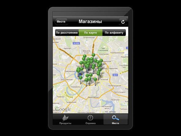 «Зелёные» адреса Москвы теперь можно найти в приложении для iPhone. Изображение № 10.