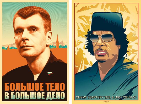 Когда Михаил Прохоров брал власть в «Правом деле», Каддафи терял ее в Ливии, и ему могло потребоваться политическое убежище. . Изображение № 9.