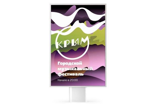 Логотип Крыма от Студии Лебедева. Изображение № 6.