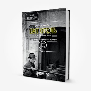 Планы на лето: 10 книг. Изображение № 10.