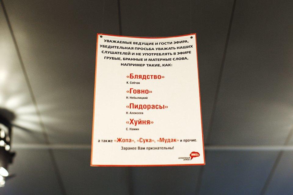 Офис радиостанции «Серебряныйдождь». Изображение № 20.