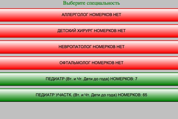 Стой смирно: Электронные очереди в Петербурге. Изображение № 19.