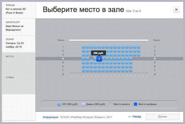 Билет в кино теперь можно купить с помощью мобильного. Изображение № 6.