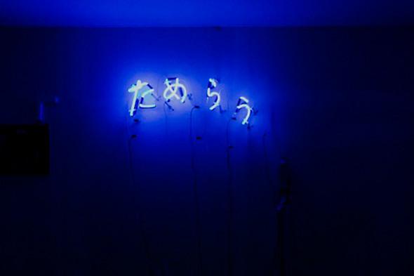 © Ёсинори Нива. Стесняйтесь. Неоновый знак. 2011. Изображение № 12.
