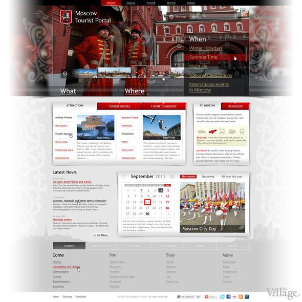 Московские власти представили три варианта сайта для туристов. Изображение № 8.