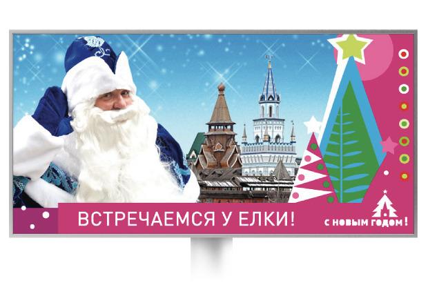 Великие луки: Как украсят Москву к Новому году. Изображение № 8.
