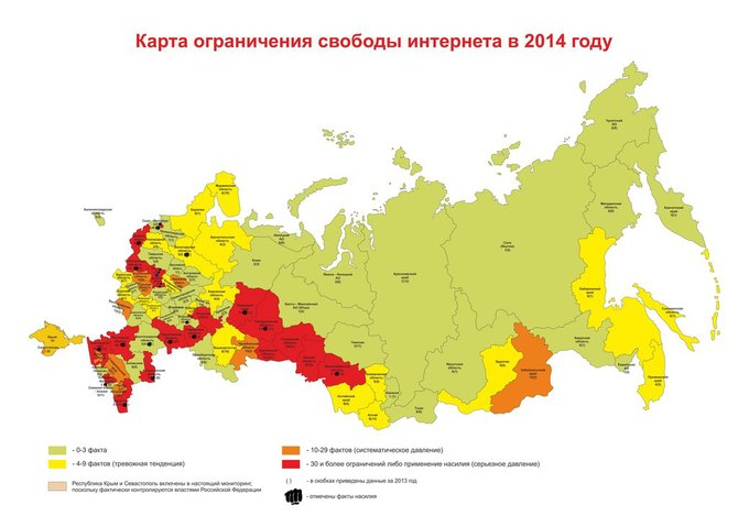 Москва и Петербург стали лидерами рейтинга ограничения свободы винтернете. Изображение № 1.