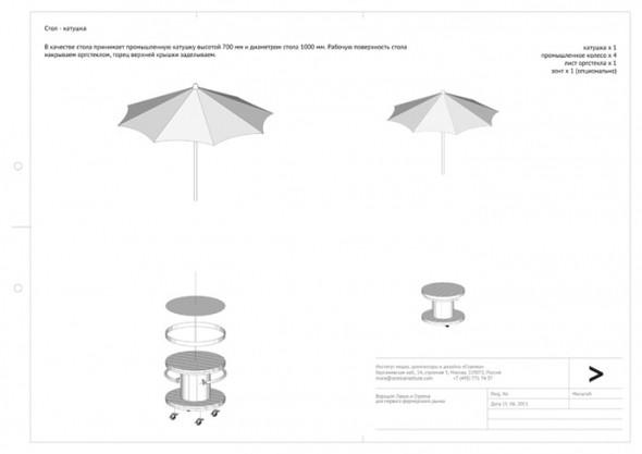 Столики для посетителей. Изображение № 13.