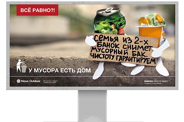 Изображение 6. На общественных началах: 3 громкие кампании уличной социальной рекламы.. Изображение № 1.