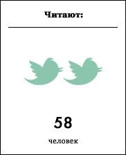 Меньше слов, больше дела: Твитеры петербургских чиновников. Изображение № 63.
