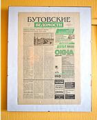 Изображение 2. Печатники: районные газеты Москвы, часть 1.. Изображение № 1.