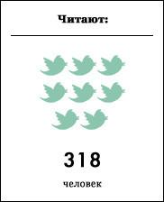 Меньше слов, больше дела: Твитеры петербургских чиновников. Изображение № 41.