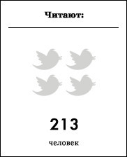 Меньше слов, больше дела: Твитеры петербургских чиновников. Изображение № 15.