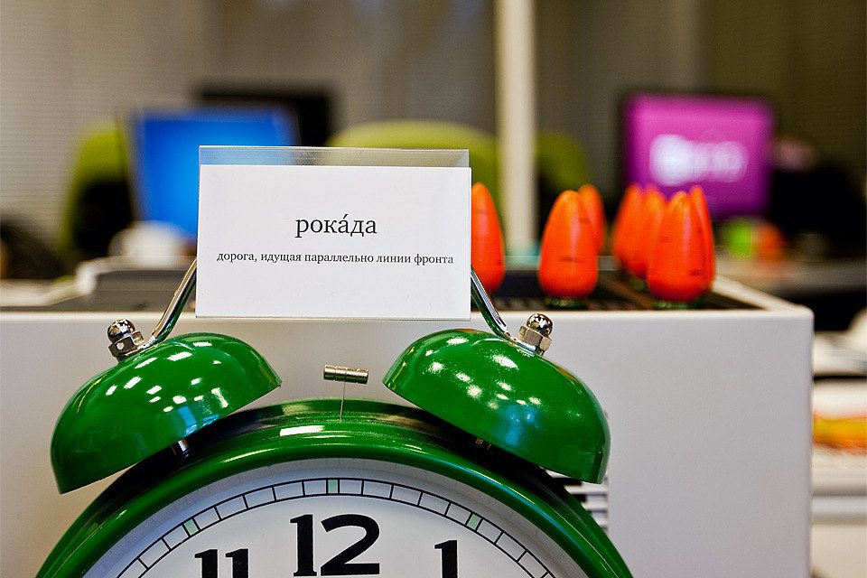 Будильник, который звонит к дедлайну. На нём странное слово — сотрудники пытаются применять его в речи. Новый день — новое слово.. Изображение № 5.