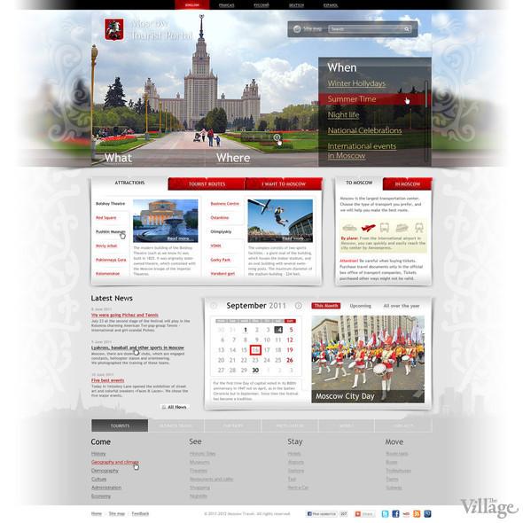 Московские власти представили три варианта сайта для туристов. Изображение № 9.