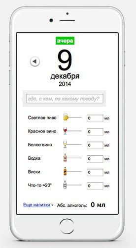 12 мобильных сервисов для пьющих. Изображение № 11.