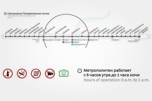 Студия Лебедева показала новые схемы линий метро. Изображение № 3.