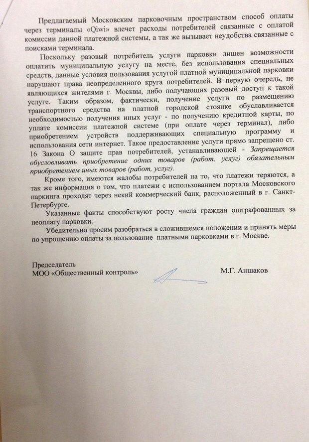 Упростить оплату парковок вМоскве. Изображение № 2.