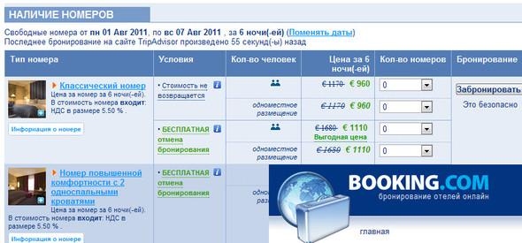 Booking.com. Изображение № 3.