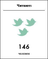 Меньше слов, больше дела: Твитеры петербургских чиновников. Изображение № 65.