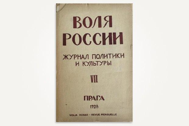 Сдругого берега: Десять русскоязычных изданий вэмиграции. Изображение № 4.