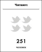 Меньше слов, больше дела: Твитеры петербургских чиновников. Изображение № 13.