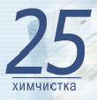 Чужими руками: Как сэкономить в московских химчистках. Изображение № 23.
