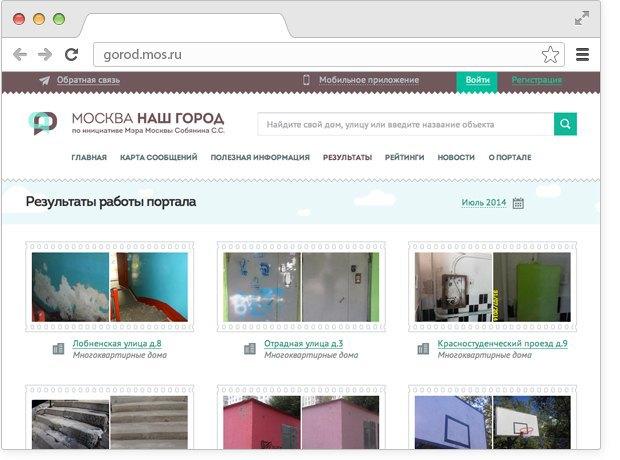 Портал «Наш город» обновил дизайн и функционал. Изображение № 4.