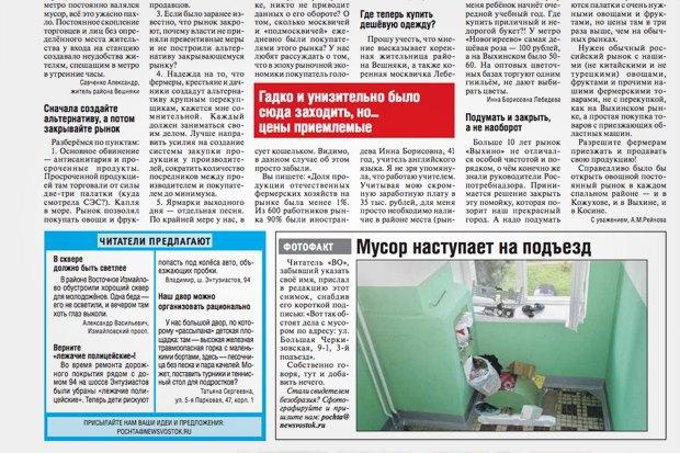 На районе: Дайджест местных газет №1. Изображение № 4.