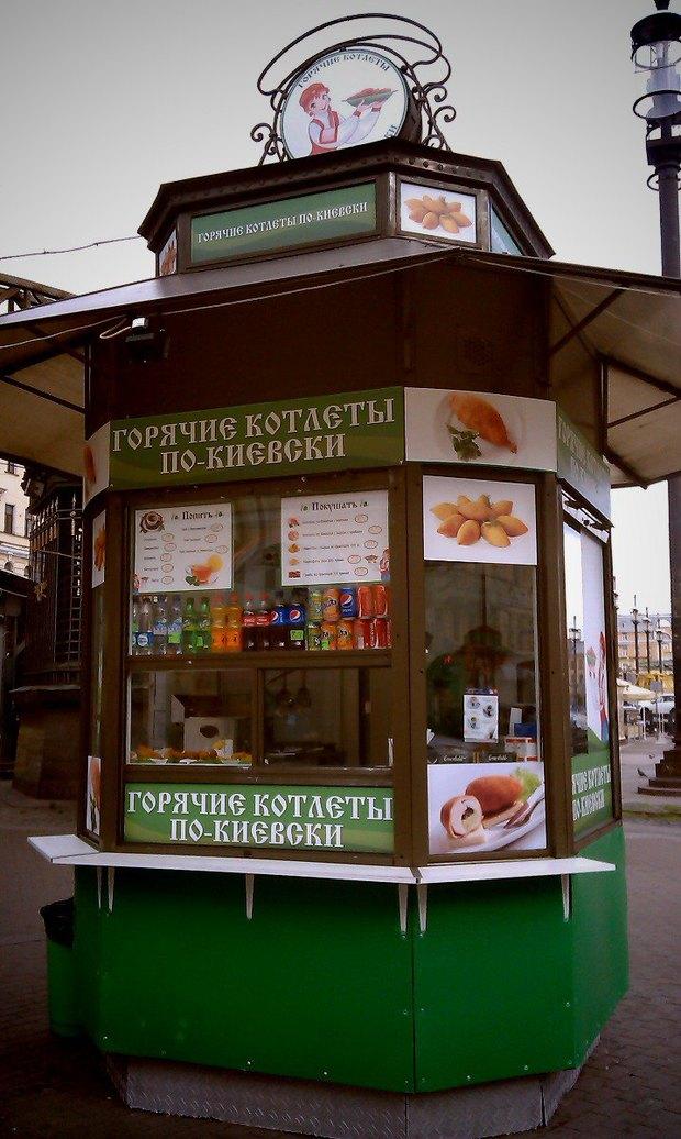У «Садовой» появился киоск скотлетами по-киевски навынос . Изображение № 1.