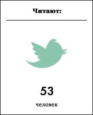 Меньше слов, больше дела: Твитеры петербургских чиновников. Изображение № 69.