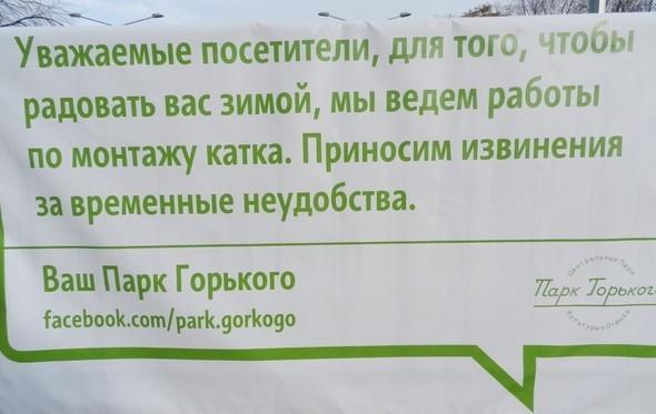 В парке Горького начали строить самый большой каток в Москве. Изображение № 6.