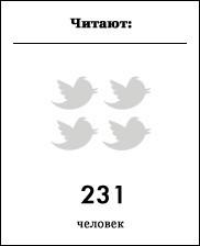 Меньше слов, больше дела: Твитеры петербургских чиновников. Изображение № 25.