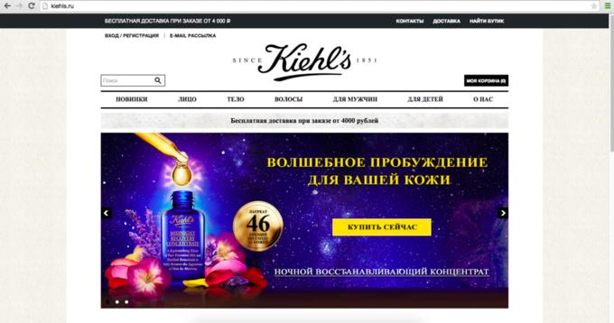 Марка косметики Kiehl's открыла интернет-магазин вРоссии. Изображение № 1.