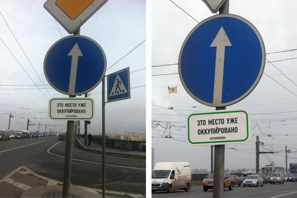 В Петербурге появились партизанские знаки. Изображение № 7.