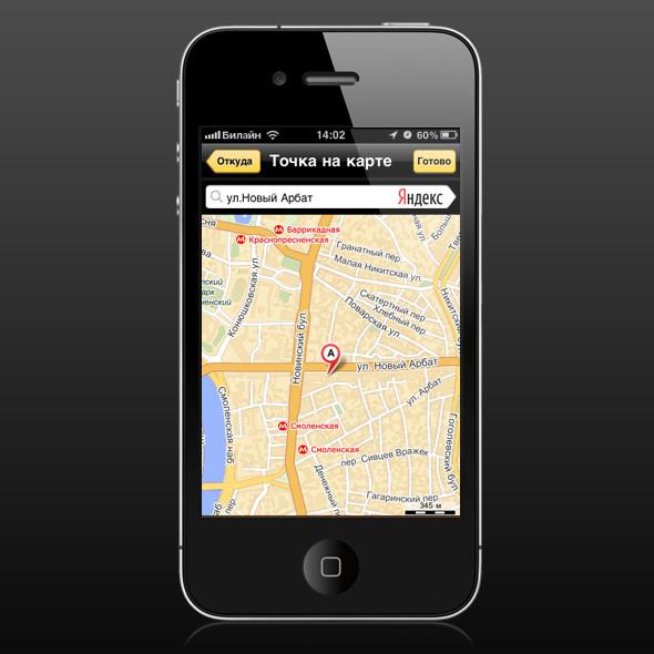 «Яндекс» запустил мобильное приложение для поиска такси. Изображение № 3.