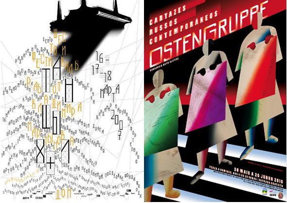 В ММСИ открылась выставка Ostengruppe «Плакат. Дизайн. Искусство». Изображение № 14.