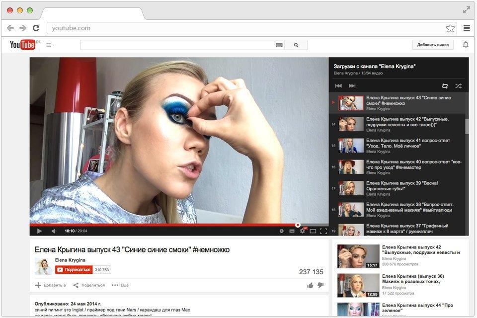 Как Елена Крыгина стала мейкап-звездой YouTube. Изображение № 1.